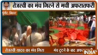 बिहार के मुंगेर में तेजस्वी यादव की सभा के दौरान मंच गिरा, अफरा-तफरी मची - INDIATV