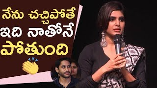 Actress Samantha Emotional and Inspiring Speech Never Before @ Woven 2017 | TFPC - TFPC