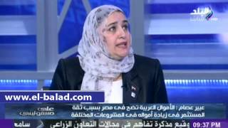 بالفيديو.. عضو جمعية شباب الأعمال: الاستثمار في مصر آمن ويحقق العدالة لكل الأطراف