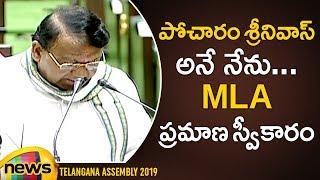 Pocharam Srinivas Takes Oath as MLA In Telangana Assembly | MLA's Swearing in Ceremony Updates - MANGONEWS