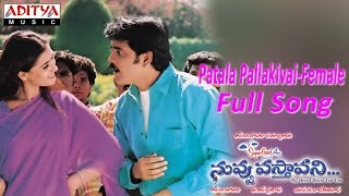 Patala Pallakivai Female Full Song ll Nuvvu Vasthavani Movie ll Nagarjuna, Simran - ADITYAMUSIC