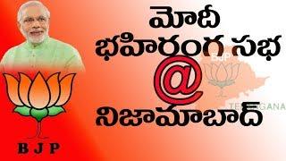PM Shri Narendra Modi addresses public meeting in Nizamabad, Telangana | TVNXT LIVE - MUSTHMASALA