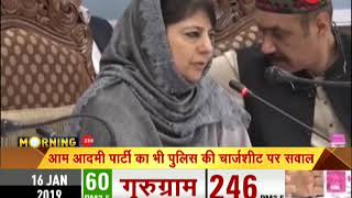 JNU sedition case: Mehbooba Mufti express sympathy for those 'against country' - ZEENEWS