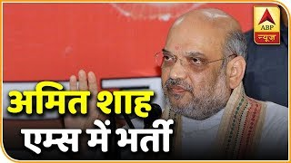 Amit Shah suffering from swine flu, admitted to AIIMS - ABPNEWSTV