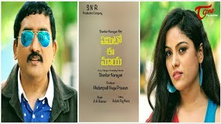 Emito Ee Maaya | Latest Telugu Short Film 2019 | By Shankar Narayan | TeluguOne - TELUGUONE