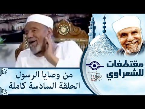 الشيخ الشعراوى | من وصايا الرسول | الحلقة ٦