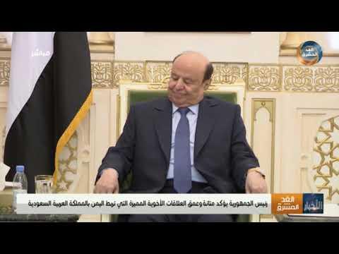 رئيس الجمهورية يؤكد متانة وعمق العلاقات الأخوية المميزة التي تربط اليمن بالمملكة العربية السعودية