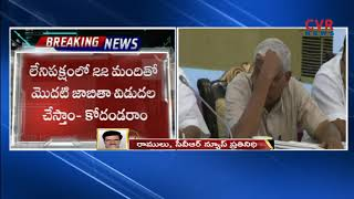 TJS Kodandaram Set Deadline to Mahakutami over Seats Sharing for Telangana Elections | CVR News - CVRNEWSOFFICIAL