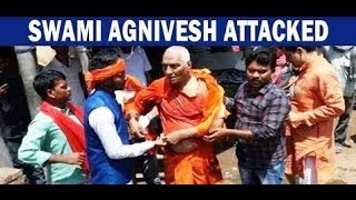 Swami Agnivesh attacked by fringe group in Jharkhand's Pakur - NEWSXLIVE