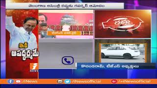 TJS Kodandaram Reacts On Telangana Assembly Dissolution and Early Election | iNews - INEWS