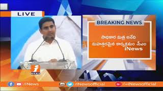 Minister Nara Lokesh Speech At Sadhikara Mitra Meeting | Amaravati | iNews - INEWS