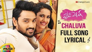 Chaluva Full Song Lyrical | Happy Wedding Movie Songs | Sumanth Ashwin | Niharika | Mango Music - MANGOMUSIC