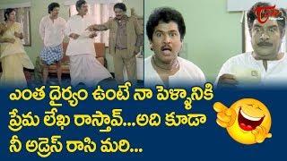 ఎంత దైర్యం ఉంటే నా పెళ్ళానికే ప్రేమలేఖ రాస్తావ్.. | Rajendra Prasad Comedy Scene | NavvulaTV - NAVVULATV