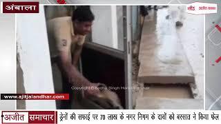 video: Drains की सफाई पर 70 लाख के Nagar Nigam के दावों को बरसात ने किया फेल