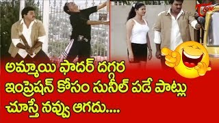 Comedian Sunil Best Comedy Scenes | Telugu Comedy Videos | NavvulaTV - NAVVULATV
