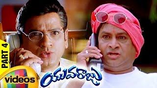 Yuvaraju Telugu Full Movie | Mahesh Babu | Simran | Sakshi Shivanand | Brahmanandam | Part 4 - MANGOVIDEOS