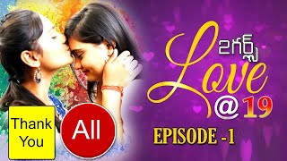 2 Girls Love @ 19 | Telugu Web Series | EP1 | Folk Youth - YOUTUBE