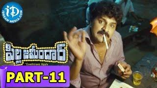 Pilla Zamindar Full Movie Part 11 | Nani, Haripriya, Bindu Madhavi | Ashok G | V Selvaganesh - IDREAMMOVIES