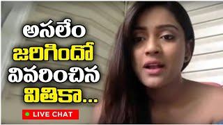 Vithika Sheru First Interview After Bigg Boss Elimination   Vithika Revealed Secrets Of Bigg Boss 3 - RAJSHRITELUGU