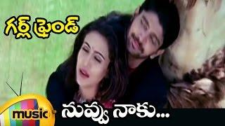 Girl Friend Telugu Movie Songs | Nuvvu Naaku Telugu Video Song | Rohit | Anitha Patil | Mango Music - MANGOMUSIC