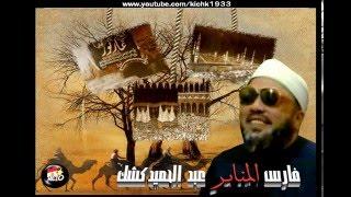 وصف روعة اعجاز الهجرة النبوية مع الشيخ عبد الحميد كشك