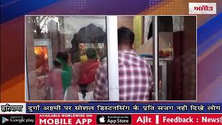 video : दुर्गा अष्टमी पर सोशल डिस्टनसिंग के प्रति सजग नही दिखे लोग