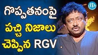 గొప్పతనంపై పచ్చి నిజాలు చెప్పిన RGV | #rgv About Greatness | Ramuism 2nd Dose - IDREAMMOVIES