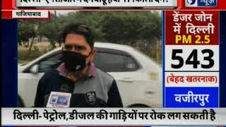 दिल्ली-एनसीआर में प्रदुषण का स्तर जारी, हवा की गुणवत्ता खतरनाक स्तर पर - ITVNEWSINDIA