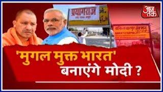 क्यामुगल मुक्त भारत बनाएँगे मोदी?देखिए दंगलRohit Sardanaके साथ - AAJTAKTV