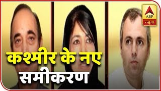 PDP, Congress, NC joining hands to form government | 2019 Kaun Jeetega - ABPNEWSTV