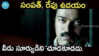 సంపత్, రేపు ఉదయం వీడు సూర్యుడిని చూడకూడదు - Anna Telugu Movie Scenes || Vijay || Amala Paul - IDREAMMOVIES