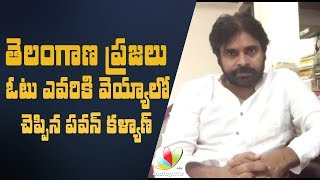 Vote only for them in Telangana Elections: Pawan Kalyan - IGTELUGU