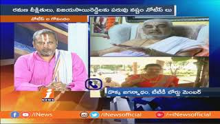 Debate On TTD Notice To Ramana Deekshitulu & Vijay Sai Reddy | Part-2 | iNews - INEWS
