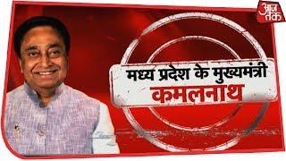 कमलनाथ होंगे MP के नए CM, नहीं होगा कोई उप मुख्यमंत्री - AAJTAKTV