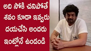 Director Puri Jagannadh Serious Message To Public Over Latest Incident - RAJSHRITELUGU