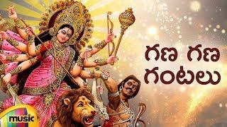 Durga Devi Devotional Songs | Gana Gana Gantalu Song | Telugu Bhakti Songs |Mango Music - MANGOMUSIC