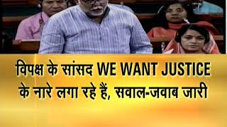 Monsoon Session: Opposition protest in the well of Lok Sabha over mob lynching and other issues - ZEENEWS