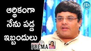 ఆర్థికంగా నేను పడ్డ ఇబ్బందులు - Krishnudu || Dialogue With Prema || Celebration Of Life - IDREAMMOVIES