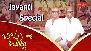 బాపు గారి కబుర్లు || Bapu Gari Kaburlu || Director Bapu Jayanthi Special - TELUGUONE