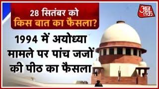 Supreme Court To Declare Historic Verdict On Namaz After Reconsidering 1994 Judgement - AAJTAKTV