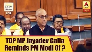 TDP MP Jayadev Galla reminds PM Modi of 'Na Khaunga, Na Khane Dunga - ABPNEWSTV