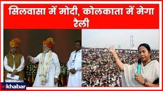 सिलवासा में PM नरेंद्र मोदी, कोलकाता में ममता बनर्जी की मेगा रैली - ITVNEWSINDIA