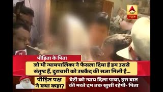 This verdict will convey a strong message to all, says victim's father - ABPNEWSTV