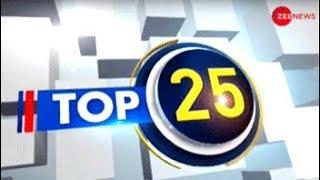 Top 25: Watch top stories of the hour | देखिए आज की बड़ी खबरें - ZEENEWS