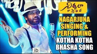Nirmala Convent Nagarjuna Singing & Performing Kotha Kotha Bhasha Song - idlebrain.com - IDLEBRAINLIVE