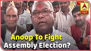 Anoop Mishra To Fight Assembly Election This Time? | Siyasat Ka Sensex(16.11.2018) | ABP News - ABPNEWSTV