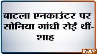 Amit Shah ने कांग्रेस पर बोला हमला कहा, बाटला हाउस में आतंकवादियों के मरने पर रोई थीं Sonia Gandhi - INDIATV