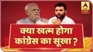 What importance Assembly Election results hold for Rahul Gandhi? - ABPNEWSTV