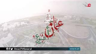 عمان في أسبوع | الجمعة 20 مارس 2020م