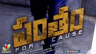 Gopichand's Pantham second song launched | Mehreen Pirzada | KK Radhamohan - IGTELUGU